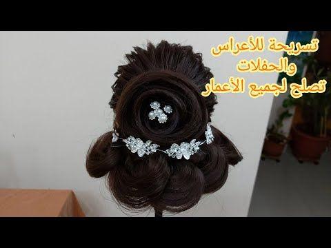 شنيون للأعراس والحفلات يصلح لجميع الأعمار Halloween Wreath Hair Stiles Crochet Hats