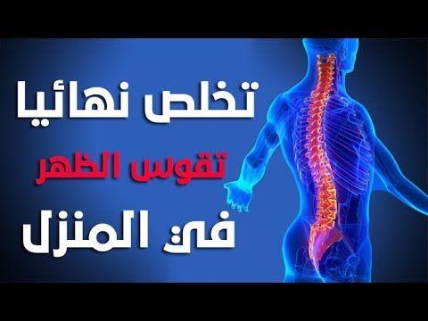 New Video By مهووس عضلات كمال الاجسام On Youtube اسهل طريقة لعلاج تقوس و انحناء الظهر و الاكتاف الأتب T Spine Mobility تقوس وانحناء الظهر و الاكتاف تأتي