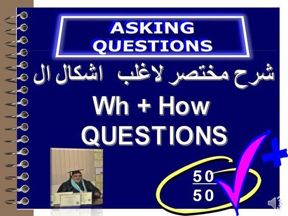 Asking Questions 1  -  الثانوية العامة - و كل المرحلة الثانوية -