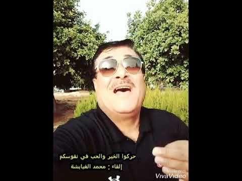جزا الله من كتب هذه الخاطره خير الجزاء حركوا الخير والحب في نفوسكم إلقاء محمد الغبابشة Yout Mirrored Sunglasses Mirrored Sunglasses Men Mens Sunglasses
