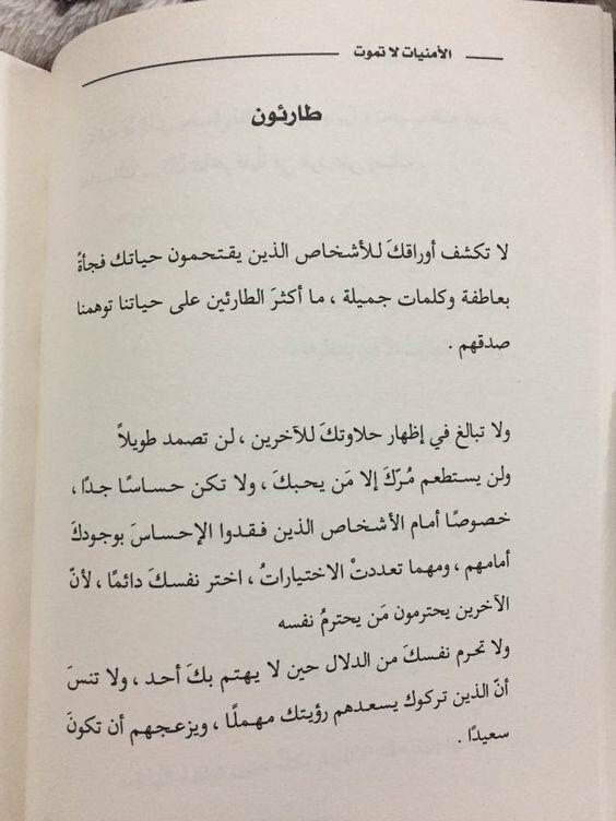 اقتباسات حكم أقوال فيسبوك طارئون لا نكشف أوراقنا Quotes Arabic Quotes Life Rules