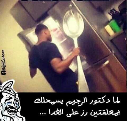 أنا بسمع الكلام Funny Arabic Quotes Funny Pictures