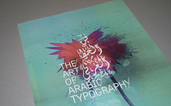 The Art Of Arabic Typography by sarah al-bloshi, via Behance