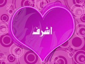 2015 1417160806 923 300x225 بالصور اسم اشرف عربي و انجليزي مزخرف معنى اسم اشرف وشعر وغلاف ورمزيات Heart Wallpaper Hd Heart Wallpaper Pink Heart Background