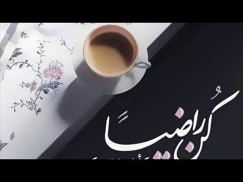 انشودة وكن راضيا لا تسخطن لشدة إذا المرء لم يرضى بما ربه وهب مع الكلم Islamic Art Calligraphy Islamic Art Islamic Quotes Quran