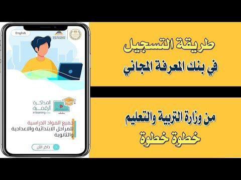 طريقة التسجيل في بنك المعرفة المجاني من وزارة التربية والتعليم خطوة خطوة Youtube Electronic Products Phone Electronics
