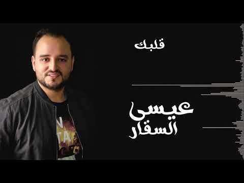 ويلي شو قلبك قاسي عيسى السقار Issa Alsaggar Youtube Youtube Incoming Call Screenshot Music