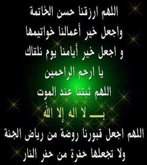 Pin By Masra Al Anbyaa On اللهم ارزقنا حسن الخاتمة Beliefs Wls