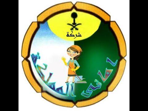 شركة جلى بلاط بالخرج 0531255609 شركة اماني المملكة لخدمات التنظيف