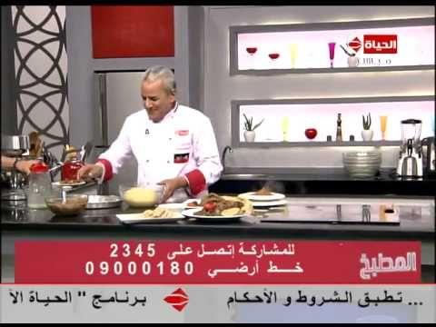 برنامج المطبخ الحجازية الشيف يسري خميس Al Matbkh Youtube Liquor Cabinet Home Decor Decor