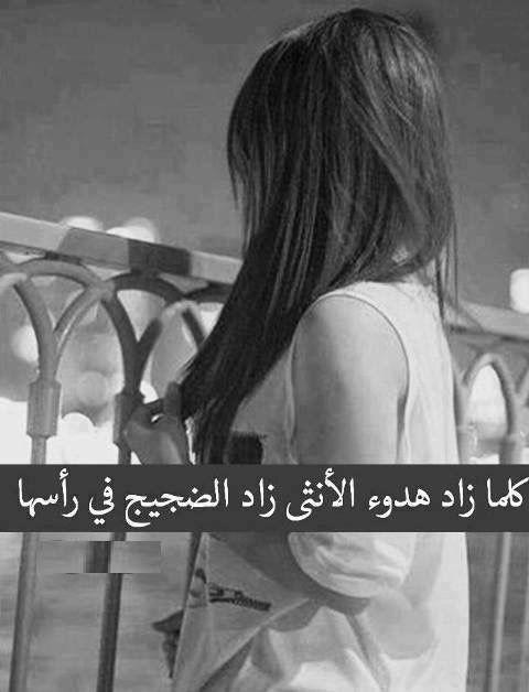 Pin By بنت محمد On كبرياء انثي