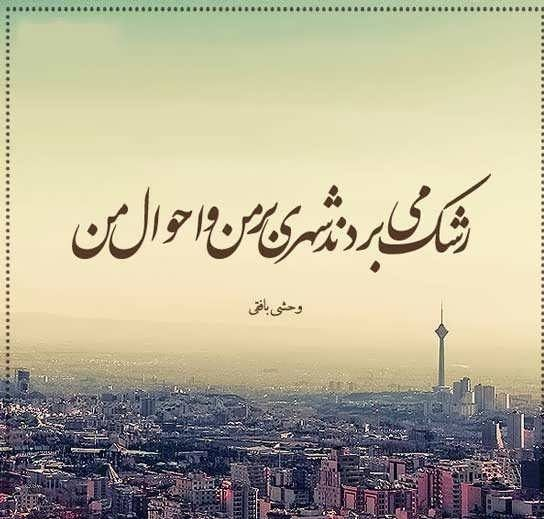 Pin By Nosrat Nehravesh On Persian Quotes Persian Quotes Text Pictures Text