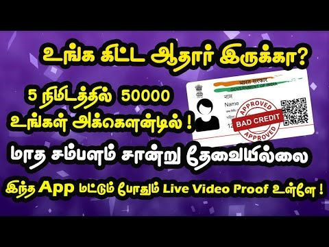Instant Personal Loan Without Income Proof Top 5 Tamil Online Loan App Tamil Youtube In 2020 Online Loans Personal Loans Business Loans