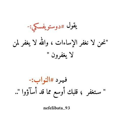 Pin By Meme On دوستويفسكي Arabic Quotes Quotes Arabic
