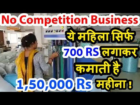 No Competition Business Idea In India New Business Ideas With Low Investment High Profit Manufacturing Business Ideas Business Ideas India New Business Ideas