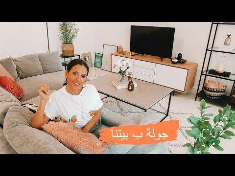 جولة في بيتنا الجديد بعد التأثيت Dubai House Tour Youtube Furniture Home Decor Kotatsu Table
