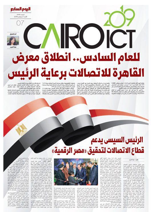 للعام السادس انطلاق معرض القاهرة للاتصالات برعاية الرئيس السيسى يدعم قطاع الاتصالات لتحقيق مصر الرقمية Portal