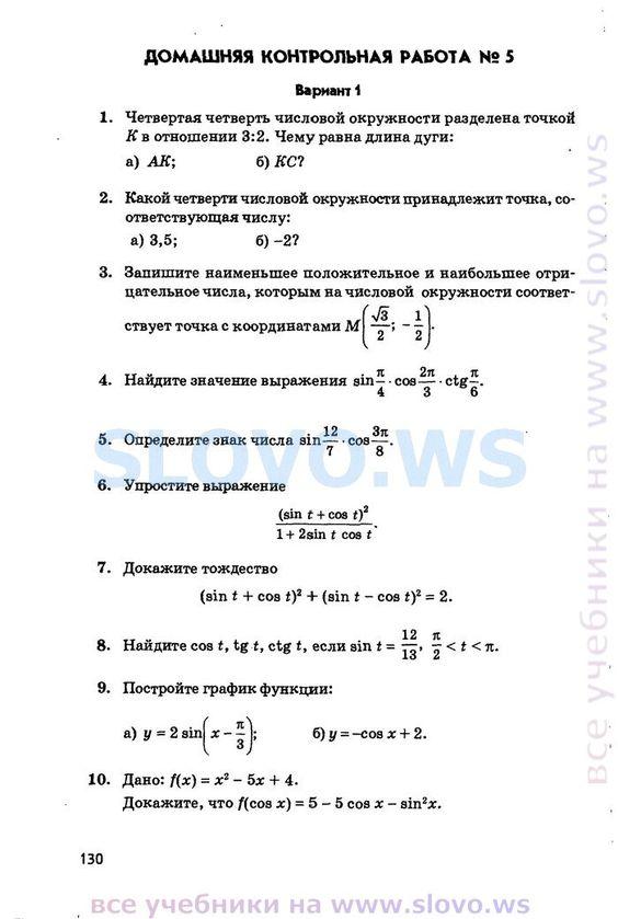 6 класс таблица 1 решение горные породы герасимова неклюкова