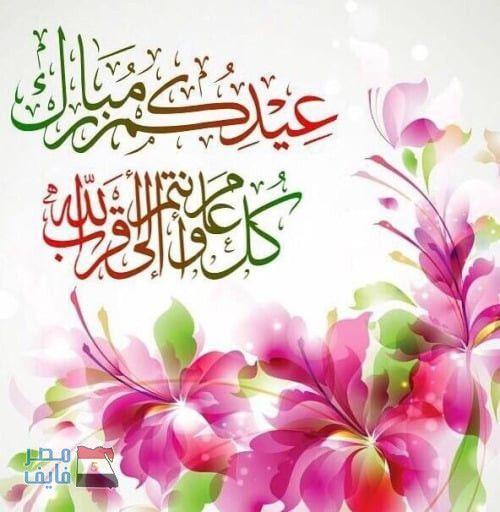 Image Result For دعاء عيد الفطر Eid Photos Eid Eid Mubarak