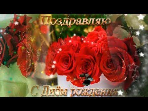 Otpadnoe Video Pozdravlenie S Dnem Rozhdeniya Zhenshine Youtube S