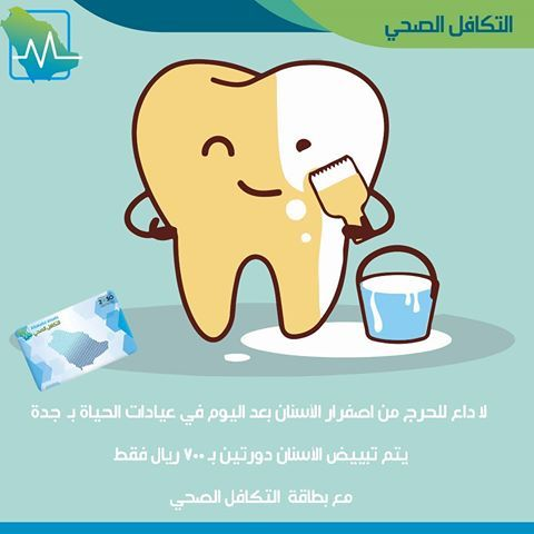 Get Discount On Every Teeth Problem With Al Takaful Al Sehi Worrying About Teeth Problem Worrying A Health Insurance Companies Health Insurance Discount Card