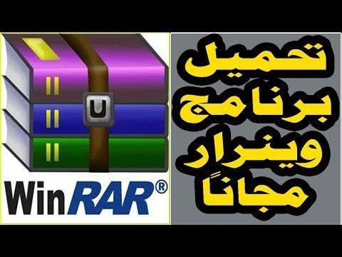 تحميل برنامج وينرار عربي للكمبيوتر Winrar 5 60 يدعم Windows 10 شرح تحميل تثبيت برنامج وينرار للكمبيوتر من الموقع الرسمي مع ا Vault Boy Gaming Logos Logos