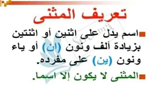 Pin By سنا الحمداني On علم النحو Arabic Calligraphy Calligraphy