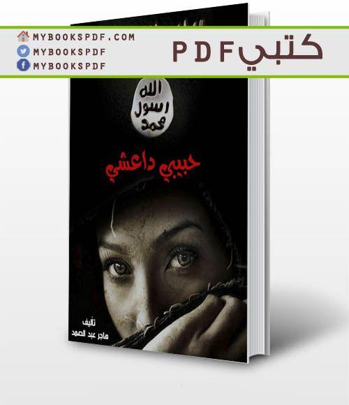 تحميل رواية حبيبي داعشي Pdf هاجر عبد الصمد Books My Books Education