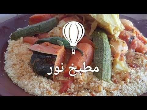 كسكس بلي ما يخطى داري بطريقة عدوزتي أو حماتي روعة روعة روعة Youtube Food Breakfast Rice