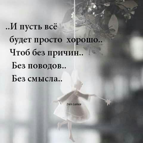 And Let Everythnig Will Be Alright For No Reason Without An Occasion Without Sense Pozitivnye Citaty Vdohnovlyayushie Citaty Glubokomyslennye Citaty