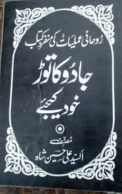 urdu literature books free download