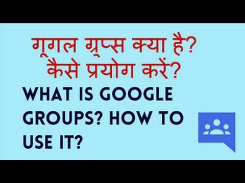 ... kaise banate hain? #google #googlegroup #hindi #video #hindivideo