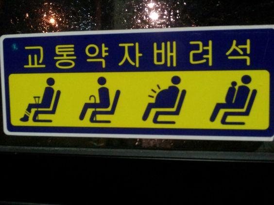 Không nên ngồi vào vị trí ưu tiên ở trên các tàu điện ngầm tại Hàn Quốc