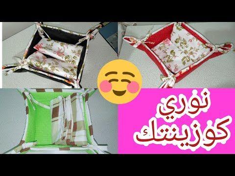خياطة سله الخبز باسهل طريقه نوجدوها لطاوله رمضان ورايحه تكون مشروع مربح Youtube In 2021 Enjoyment