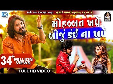 Vijay Suvada Mahobbat Khape Biju Kai Na Khape Full Video New Gujarati Song 2018 Rdc Gujarati Youtube Mp3 Song Download Songs Mp3 Song