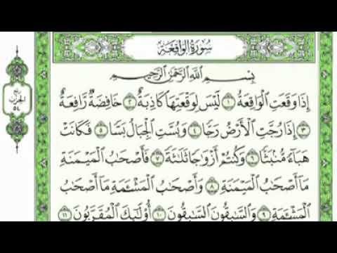 ﺳﻮﺭﺓ ﺍﻟﻮﺍﻗﻌﺔ ﻛﺎﻣﻠﺔ ﺑﺼﻮﺕ ﺭﺍﺋﻊ ﺍﻟﻘﺎﺭﺉ ﺍﻟﺸﻴﺦ ﻓﺎﺭﺱ ﻋﺒﺎﺩ Youtube Quran Book Holy Quran Book Quran Quotes Inspirational