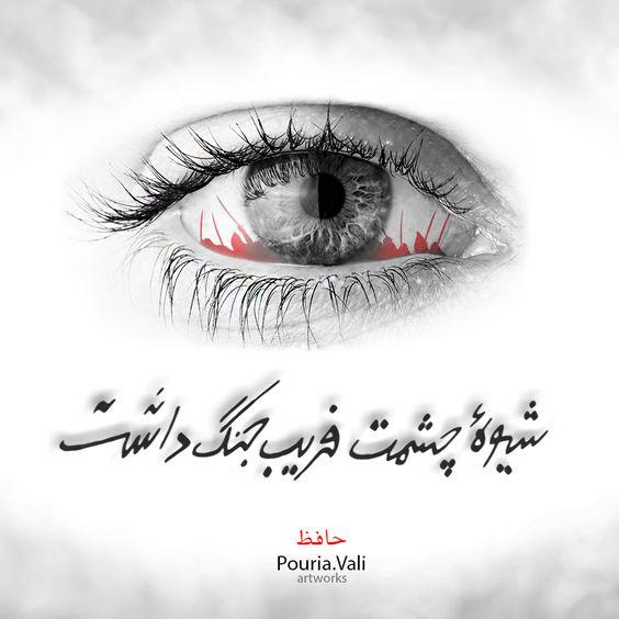 شیوهٔ چشمت فریب جنگ داشت ما غلط کردیم و صلح انگاشتیم گلبن حسنت نه خود شد دلفروز…