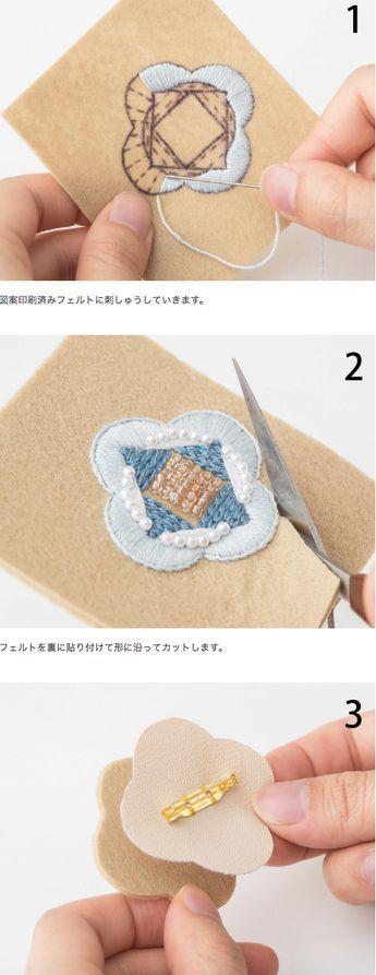 フェルトに刺繍 手編み刺繍デザイン 刺繍 ワッペン 作り方 ビーズ刺繍 ブローチ 作り方