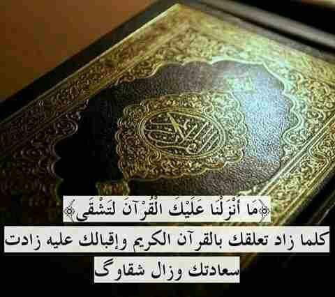 وننزل من القرآن ماهو شفاء ورحمة للمؤمنين عبدالباسط عبدالصمد Calm Artwork Artwork Art