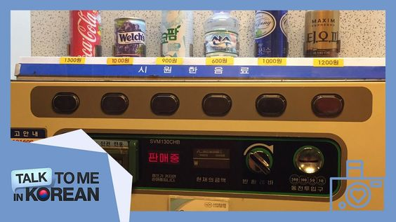 Korean Through Photos - Vending Machine On The Train [TalkToMeInKorean]