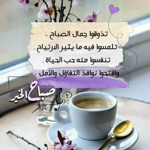 تذوقوا جمال الصباح Morning Quotes For Friends Good Morning Gif Evening Greetings