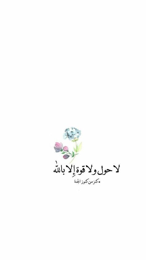 Lock Screen Wallpapers Quotes Islam 70 Ideas Islamic Quotes Wallpaper Wallpaper Quotes Islamic Quotes Quran