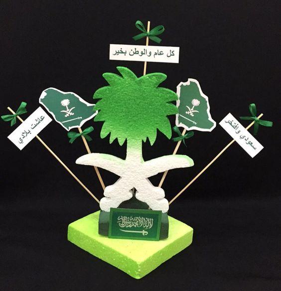 افكار توزيعات و زينة روووعة للاحتفال باليوم الوطني السعودي 2019 Amazing Saudi Arabia National Day School Displays National Day Place Card Holders