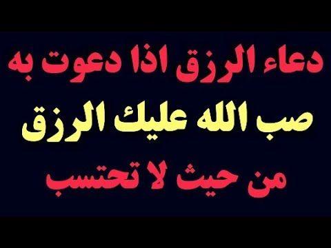 دعاء الرزق اذا دعوت به في هذا الشهر الكريم صب الله عليك الرزق من حيث لا Islam Hadith Love Words Islam