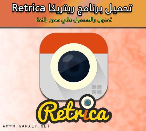 تنزيل ريتريكا اخر تحديث مجانا Retrica 2019 Tech Logos Tech Company Logos Company Logo