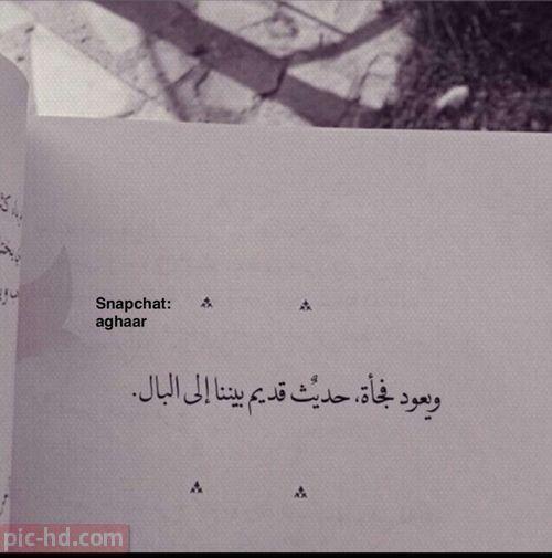 صور خواطر حب صور مكتوب عليها خواطر حزينة Beautiful Arabic Words Quotations Words