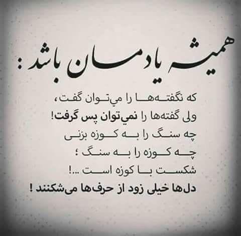 Pin By Arezou Z Rastegar On نكته هاى دلنشين Afghan Quotes Persian Quotes Farsi Quotes