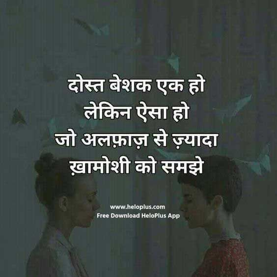 View Funny Jokes At Jokes Live Motivational Quotes Status Inspirational Quotes Statu Friendship Quotes In Hindi Bollywood Quotes Friendship Quotes Funny