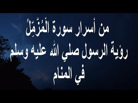 من أسرار سورة ال م ز م ل رؤية الرسول ص في المنام Youtube In 2020 Arabic Calligraphy Calligraphy Arabic