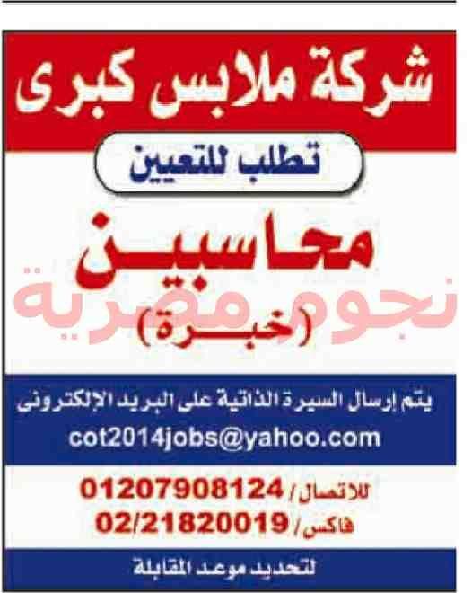 وظائف محاسبين جريدة الاهرام الجمعة